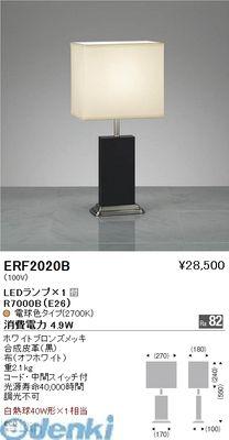 遠藤照明 ERF2020B スタンド【送料無料】