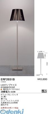 遠藤照明 ERF2031B スタンド【送料無料】