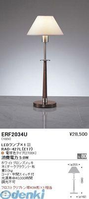 遠藤照明 [ERF2034U] LEDテーブルスタンドライト【送料無料】