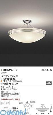 遠藤照明 ERG5243S シーリング【送料無料】