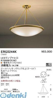遠藤照明 ERG5244K シーリング【送料無料】