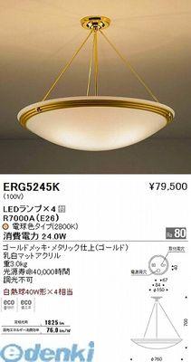 遠藤照明 ERG5245K シーリング【送料無料】
