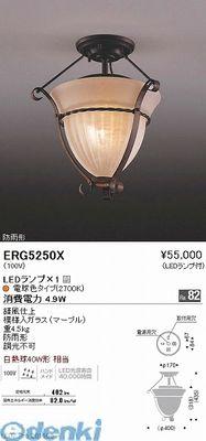 遠藤照明 ERG5250X シーリング【送料無料】