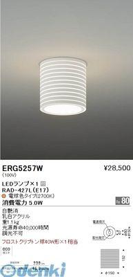遠藤照明 ERG5257W シーリング【送料無料】