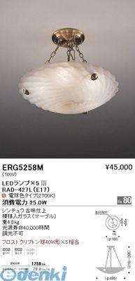 遠藤照明 [ERG5258M] シーリング【送料無料】