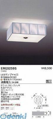遠藤照明 [ERG5259S] シーリング【送料無料】