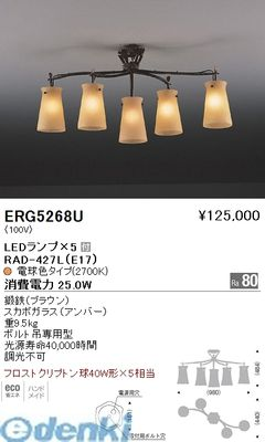 遠藤照明 [ERG5268U] シャンデリア【送料無料】