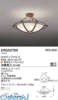 遠藤照明 [ERG5270X] シーリング【送料無料】