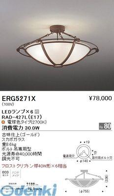 遠藤照明 ERG5271X シーリング【送料無料】