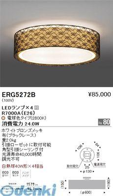遠藤照明 [ERG5272B] シーリング【送料無料】