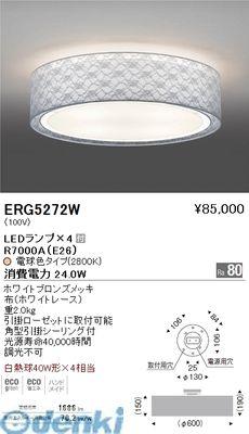 遠藤照明 [ERG5272W] シーリング【送料無料】