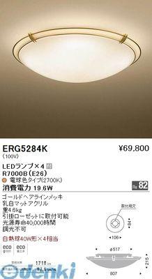遠藤照明 ERG5284K シーリング【送料無料】
