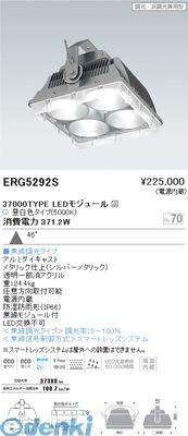 遠藤照明 [ERG5292S] 高天井ハイパワーベース/37000タイプ 広角 5000K【送料無料】