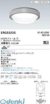 遠藤照明 [ERG5323S] ローコストHPシーリング/φ460:110W×4灯 無線調光