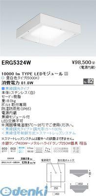 遠藤照明 [ERG5324W] ローコストHPシーリング/□450:無線調光