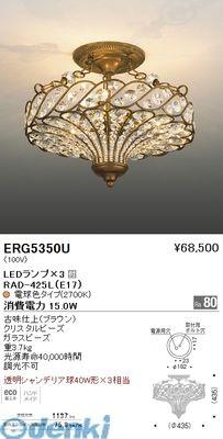 遠藤照明 [ERG5350U] ロートアイロン・ガラスビーズブラケット/φ400【送料無料】