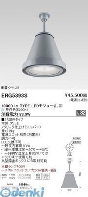 遠藤照明 [ERG5393S] シーリングペンダント/11000Lmタイプ/電源別売