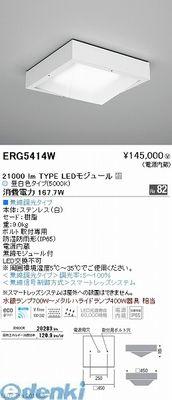 遠藤照明 [ERG5414W] 防湿・防塵シーリング/21000Lmタイプ/ステンレス/無線