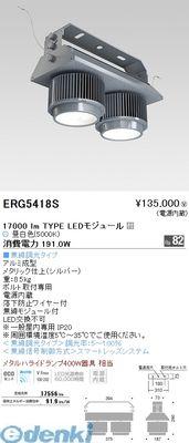 遠藤照明 [ERG5418S] 直付ベースライト/17000Lmタイプ/5000K/無線