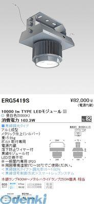 遠藤照明 [ERG5419S] 直付ベースライト/10000Lmタイプ/5000K/無線