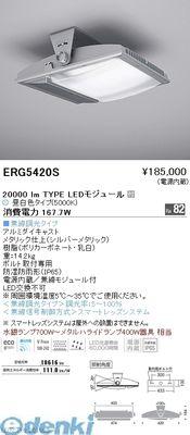 遠藤照明 [ERG5420S] 防湿・防塵ベースライト20000Lmタイプ/5000K/無線【送料無料】