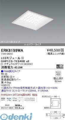 遠藤照明 [ERK8199WA] スクエアベース□450埋込×3 調光兼用