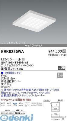 遠藤照明 [ERK8235WA] スクエアベース□420直付×3 調光兼用【送料無料】