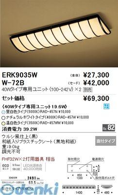 【ポイント最大20倍 4月20日限定 要エントリー】遠藤照明 [ERK9035W] 和風FLTUBE40W×2灯【送料無料】