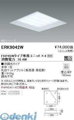 遠藤照明 [ERK9042W] EK8263WAタイプベースライト FHP45W×4【送料無料】