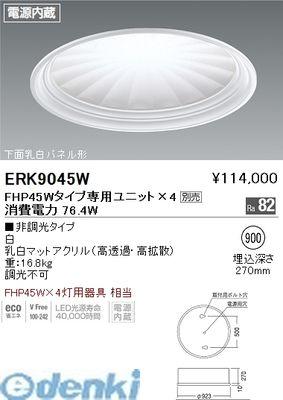 遠藤照明 [ERK9045W] 蛍光灯埋込型サークルタイプ FHP45W×4【送料無料】