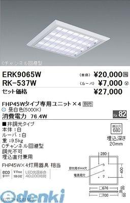遠藤照明 ERK9065W EKM24543EAタイプベースライト FHP45W×4【送料無料】