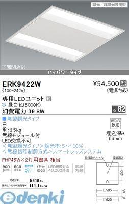 遠藤照明 [ERK9422W] 無線/スクエアソリッドライト 下面開放形/埋込/ハイパワー【送料無料】