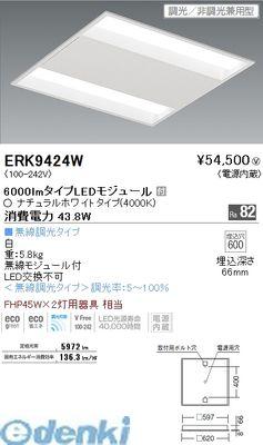 遠藤照明 [ERK9424W] 無線/スクエアソリッドライト 下面開放形/埋込/ハイパワー【送料無料】