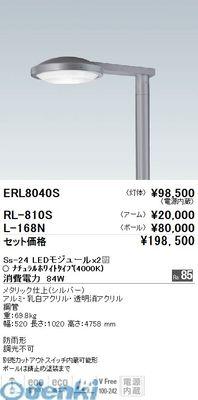 遠藤照明 [ERL8040S] ポール灯/防雨形/Ss24×2