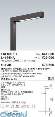 遠藤照明 ERL8096H スリムポール灯/1灯用【送料無料】