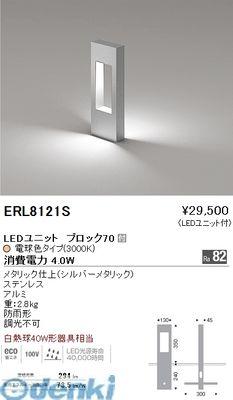 遠藤照明 [ERL8121S] 薄型フラット庭園灯/H350 3000K ブロック70【送料無料】