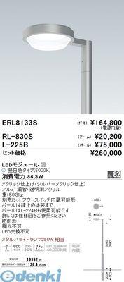 遠藤照明 [ERL8133S] 屋外ローコスト高効率ポール灯/φ460 110W×2灯タイプ【送料無料】