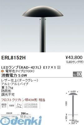 遠藤照明 [ERL8152H] ポール灯【送料無料】