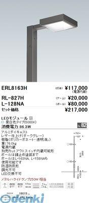 遠藤照明 [ERL8163H] 屋外ローコスト高効率ポール灯/5000K【送料無料】