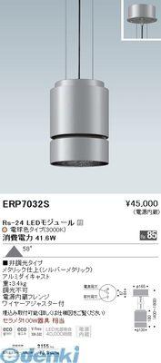 遠藤照明 [ERP7032S] ペンダントライト/ワイヤー吊型/LED3000K/Rs24【送料無料】
