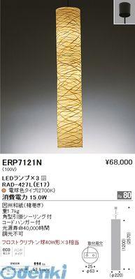 遠藤照明 [ERP7121N] ペンダント【送料無料】