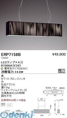 遠藤照明 [ERP7158B] ペンダント【送料無料】