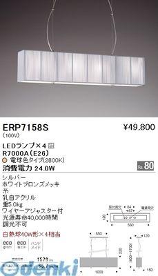 遠藤照明 ERP7158S ペンダント【送料無料】