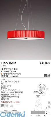 遠藤照明 [ERP7159R] ペンダント【送料無料】