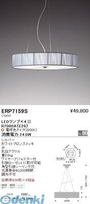 遠藤照明 ERP7159S ペンダント【送料無料】