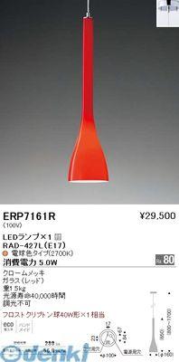 遠藤照明 ERP7161R ペンダント【送料無料】