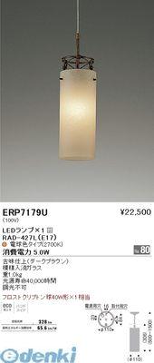 遠藤照明 ERP7179U ペンダント【送料無料】