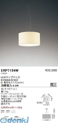 遠藤照明 ERP7194W ペンダント【送料無料】