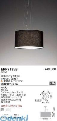 遠藤照明 [ERP7195B] ペンダント【送料無料】