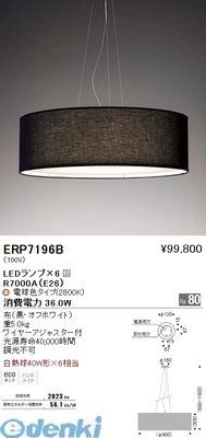 遠藤照明 [ERP7196B] ペンダント【送料無料】